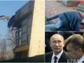 Итоги 18 января: снос кинотеатра в Киеве, пощечина кандидату в президенты Франции и фото письма Януковича