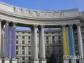 МИД Украины: 20 августа в Берлине пройдут неформальные консультации в Нормандском формате