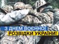 В Украине отмечают День военной разведки