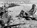 Поедете ли вы отдыхать в Крым? Опрос bigmir)net