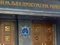 Подозреваемого в расстрелах на Майдане экс-замглавы МВД взяли под стражу