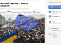В интернете продают воздух с Евромайдана