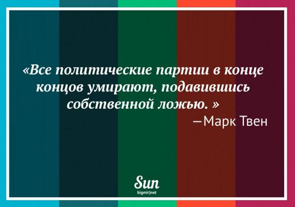 Марк Твен – о политике