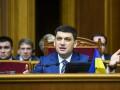 Гройсман: Нет денег от победы над Газпромом - нет премий