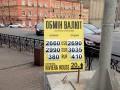 Гривна продолжает укрепляться: Курсы валют на 9 апреля