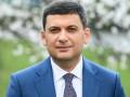 Гройсман призывает парламент снять неприкосновенность с депутатов