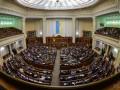 Курс в ЕС и НАТО: Рада поддержала изменения в Конституцию