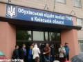 Врадиевка-2: В Обухове жители подозревают полицейских в убийстве