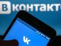 ВКонтакте учит пользователей, как обойти указ Порошенко