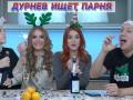 Дурнев подобрал парней для Славы Каминской и звезды сериала Школа