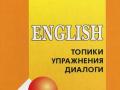 В Украине запретили учебник, в котором