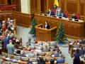 В Украине с 1 января 2020 года перестает действовать депутатская неприкосновенность
