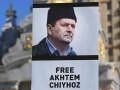 В Крыму оккупанты просят Чийгозу восемь лет тюрьмы