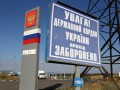 В ОБСЕ считают, что над украинско-российской границей нужен полный контроль