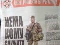 Партия Батькивщина попала в скандал из-за фото бойца Азова