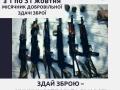 Гранатометы, крупнокалиберные пулеметы, взрывчатка: Первый день месячника сдачи оружия