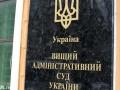 В Киеве горит Высший административный суд