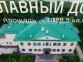 В Сети появилось видео шикарного особняка друга Путина