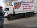 Россия сделает гуманитарные конвои на Донбасс регулярными