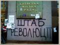 Штаб революции: что происходит в КГГА (ФОТО, ВИДЕО)