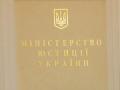 ЗН: За три года Минюст заплатил более миллиарда гривен авторского вознаграждения за госреестры
