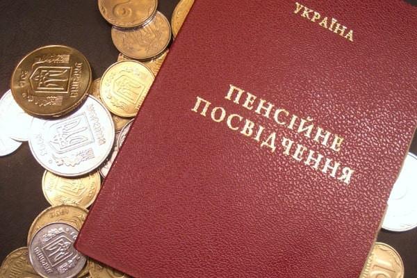 Порядок начисления пенсий в Украине изменен