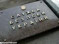 В Днепропетровске CБУ задержала на взятке двух своих сотрудников
