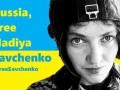Марина Порошенко просит жену Обамы помочь освободить Савченко