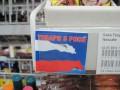 Во Львове товары из России маркируют значком с триколором (фото)