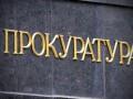 Мошенники выдают себя за руководителей прокуратуры Хмельницкой области