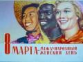 Бесплатный мужской стриптиз: где и как отмечали 8 марта