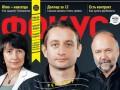Мустафа Найем: Из-за Януковича из продажи изъят номер журнала Фокус