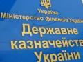 Остатки на казначейском счете Украины в апреле сократились на 9,5%