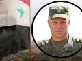 Убитый в Сирии российский полковник воевал за ДНР