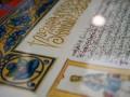 Украинцам будут показывать копию Томоса на греческом языке