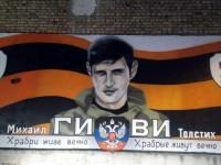 В Сербии появился