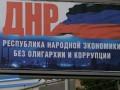 Сепаратисты нашли способ обойти финансовую блокаду Донбасса - СМИ