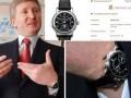 Журналисты узнали, сколько стоят часы Ахметова и Хорошковского