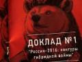 Планы Путина. Каких трюков ждать от Кремля в этом году