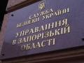СБУ: На Запорожье коммунисты распространяли антиукраинскую газету