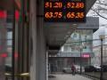 Центробанк России ожидает резкого роста инфляции