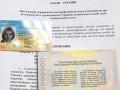 В Украине начали выдачу биометрических паспортов