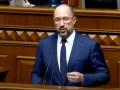 Шмыгаль рассказал, почему Рада не поддержала программу Кабмина