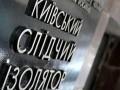 Инспектор киевского СИЗО проносил в учреждение наркотики