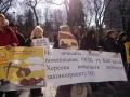 Под Радой прошел митинг против уничтожения ОСМД и ЖСК