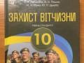 Статью о ВСУ в учебнике сопроводили фотографией военных РФ
