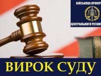 Приговор суда похитителям боевого оборудования стоимостью более полумиллиона гривен