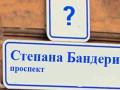 Петиция о переименовании проспекта Бандеры в Киеве набрала необходимое количество голосов