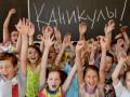 График школьных каникул на новый учебный год обнародован КГГА