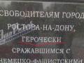 В Ростове поставили памятник Советскому солдату с опечаткой